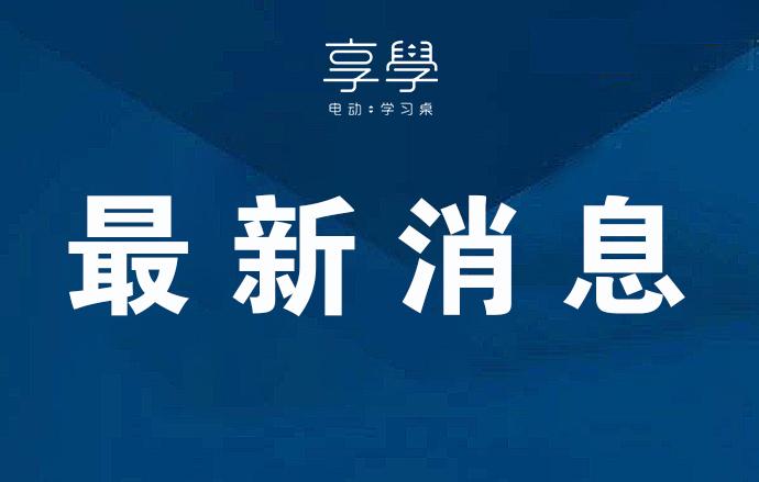 """热烈祝贺!享学母公司安吉护童喜获2019年度浙江省企业标准""""领跑者""""称号"""