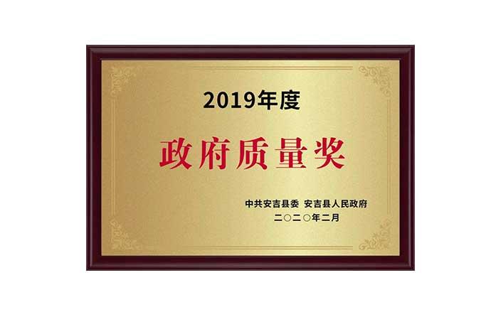 喜报!享学母公司护童集团再荣获政府质量奖,仅3家企业上榜!