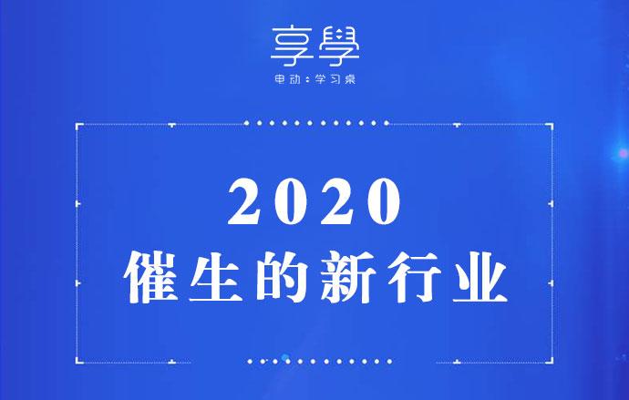 2020催生的新行业,想创业的你不应错过!
