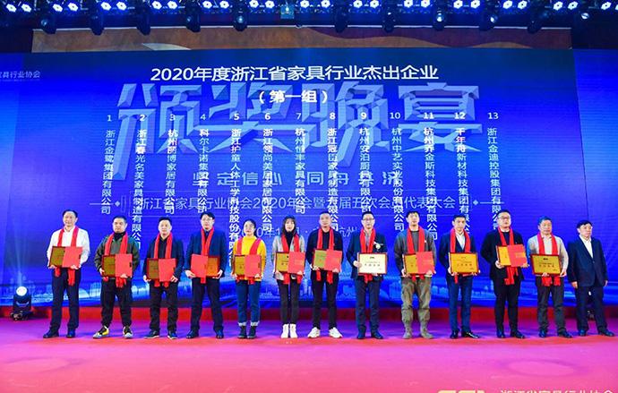 载誉前行!护童集团成为浙江省家具行业协会理事会副理事长单位