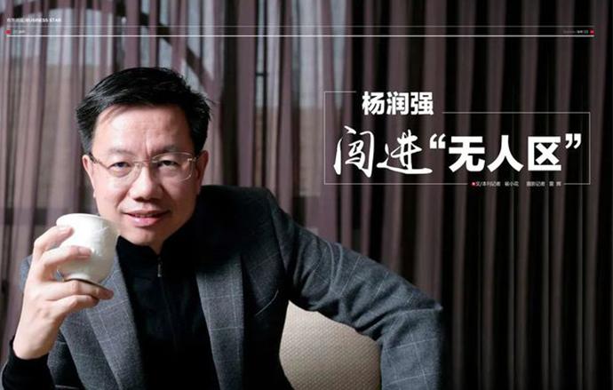 护童集团创始人杨润强荣登财经权威《商界》封面人物